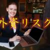【こどおじコラム・新卒・転職】外資系の会社で働くリスク