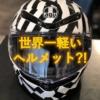 【こどおじレビュー】軽いヘルメット AGV K6(偏差値65)