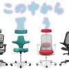 【こどおじレビュー】高級オフィスチェアの比較&ランキング