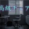 【こどおじレビュー】高級オフィスチェアと椅子の違い